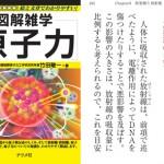 図解雑学シリーズ原子力:表紙の中ページ
