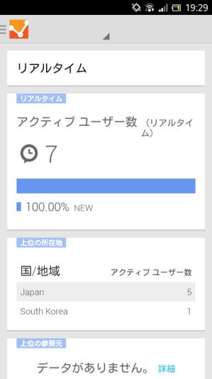 GoogleアナリティクスAndroid版がアップデート!詳しいレポートが閲覧できる