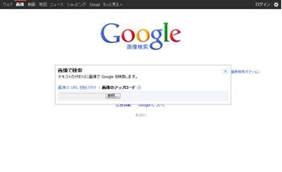 Googleで手元の写真で画像検索する方法の巻:写真をアップロードして検索します。