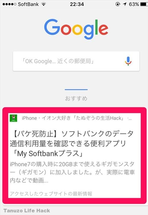 googleapp_googleanalytics