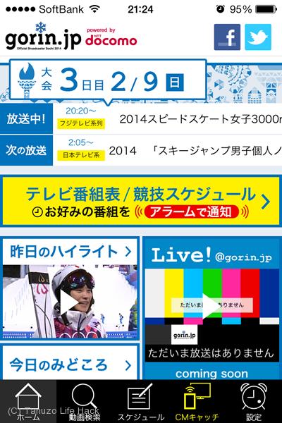 オリンピックのテレビ番組表・放送予定・結果速報がよくわかるアプリ「gorin.jp」の巻