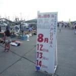 八戸朝市・八戸舘鼻岸壁朝市に言ってきたの巻:お盆は日曜以外にも開催されていました。ラッキー!