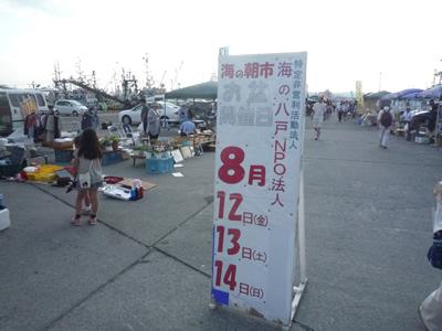 八戸朝市・八戸舘鼻岸壁朝市に言ってきた:お盆は日曜以外にも開催されていました。ラッキー!