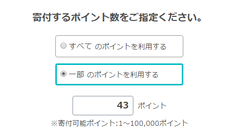 https___donation-yahoo-co-jp_detail_5044001_point_