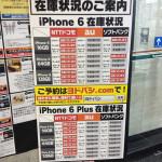 アキバヨドバシiPhone6の在庫