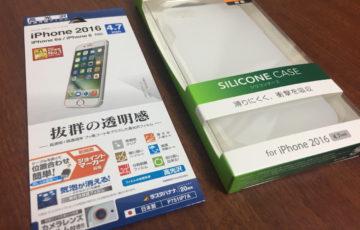 iPhone7ケース・液晶フィルム