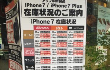iphone7-zaiko-yodobashi