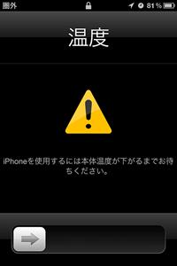 iPhoneは熱くなると温度警告画面が表示され使えなくなる