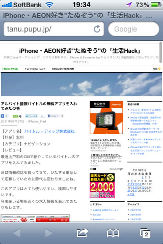 iPhoneでのスクリーンショットの撮り方の巻:撮影された画面は「写真」内に格納されます。