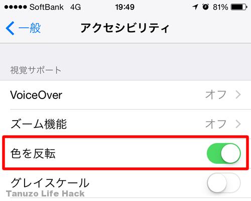 iPhone色反転