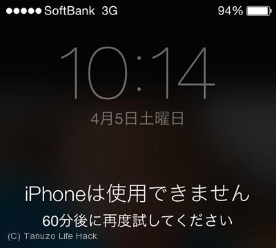 iPhoneのパスコードミス