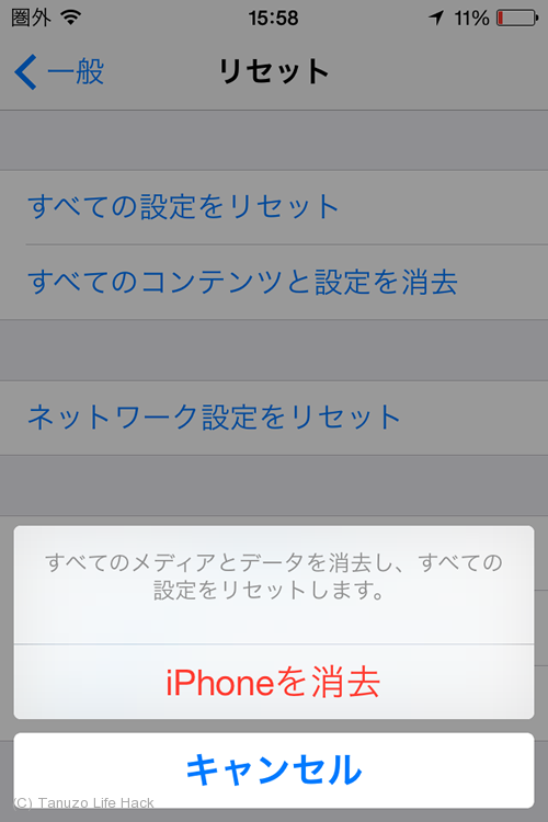 iPhone_reset