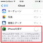 iPhoneを探すの設定