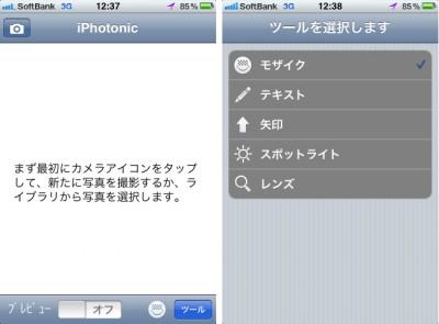 iPhotonic:写真を選び、加工種類を選択します。