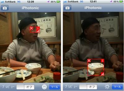 iPhotonic:このように写真の上でエリアを選択するだけで加工できます。