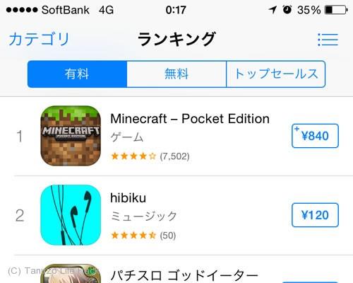 iTunes_appstore_english_04