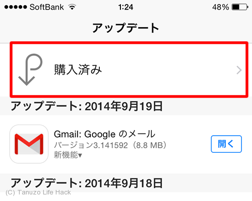 iPhone機種変更:データ移行