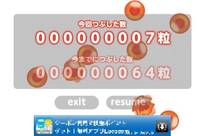 【無料】プチプチゲーム「イクラプチプチ」でストレス解消:ゲームスコア画面