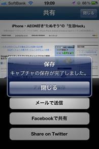 iPhoneでWeb画面全体をキャプチャする方法