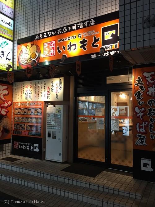 いわもとQ歌舞伎町