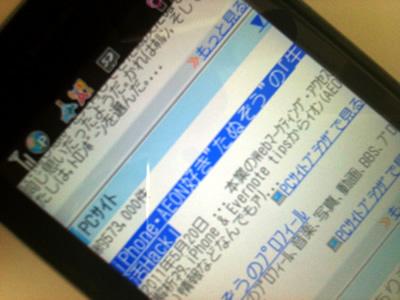 jig_mobile_ogk_yahoo_co_jp:Yahooモバイルの検索結果画面