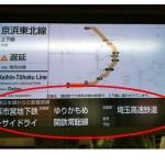山手線・中央線・京浜東北線等のJR振替情報の調べ方の巻:駅改札に設置してある運行情報モニター