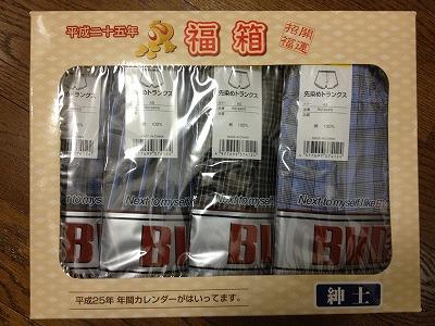 今年のジャスコ福袋はパンツ4点1000円を買ってみたの巻
