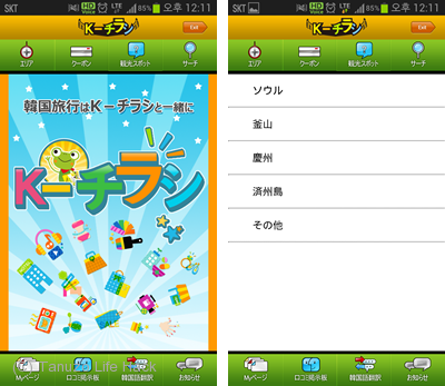 韓国旅行で使えるクーポンを探せるアプリ「K-チラシ」