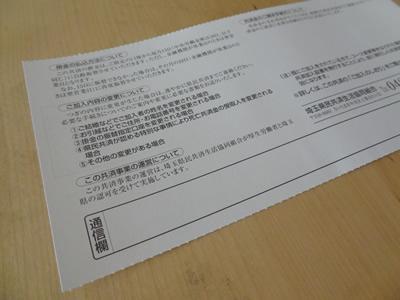 県民共済の解約方法:この裏面の通信欄に解約の旨を記入します。