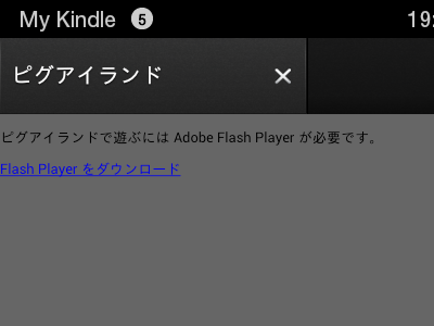 KindleFireHDではピグライフは出来ず...残念の巻