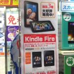 KindleFireHDを電気屋で買うならケーズデンキ、上新電機、キタムラ、エディオンへGoの巻