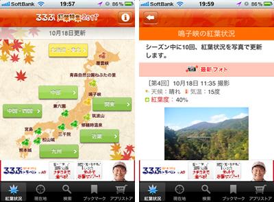 紅葉スポットの紅葉状況を調べるアプリ「るるぶ紅葉特集」の巻