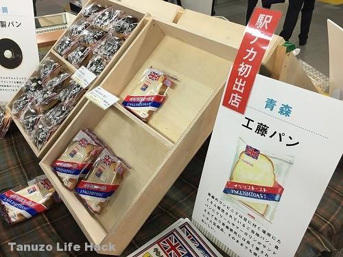工藤パンイギリストーストの通販