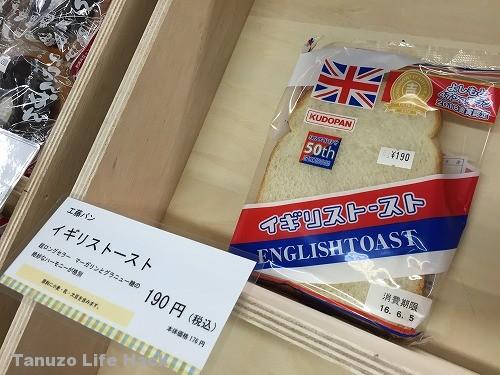 イギリストーストの値段