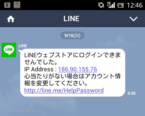 line_meiwaku