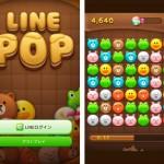 LINEのゲームLINEPOPの使い方・インストール方法の巻