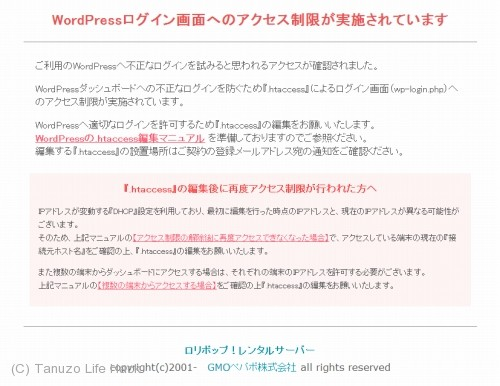 「WordPressログイン画面へのアクセス制限が実施されています」というタイトルのページ