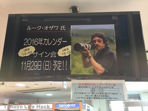 luke-ozawa_haneda