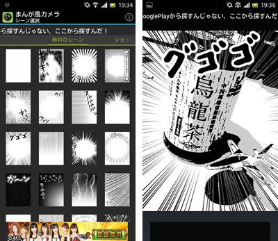 漫画カメラのアンドロイド版「まんが風カメラ」が登場