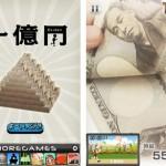1万円札を1億円まで数えたらどのくらいかかるか?の巻