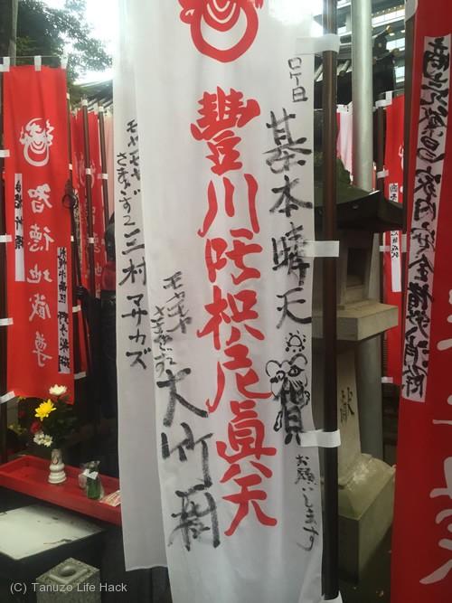 moyamoya-toyokawainari