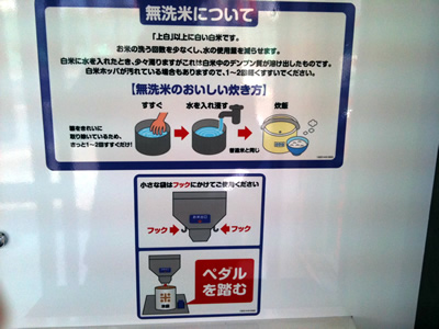 無洗米の無人精米所:無洗米の磨ぎ方