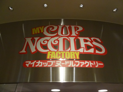 横浜カップルヌードルミュージアムで自分オリジナルのカップヌードルを作る方法の巻