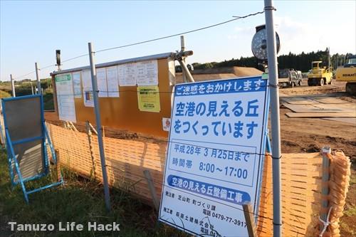 narita_hikoukinooka_006
