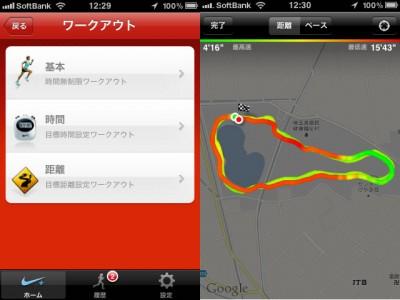 iPhoneのランニング・ジョギングアプリ「nike+ GPS(ナイキランニングアプリ)」