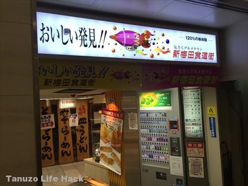 新梅田食道街の入口