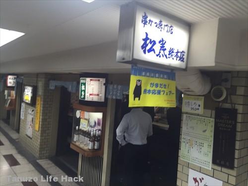 松葉総本店入口