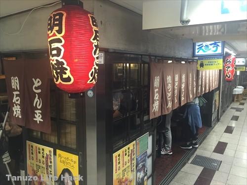 えき亭の入口