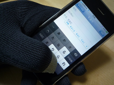 iPhone/XPERIA/IS03が操作できる(使える)手袋