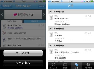 iPhoneでラジオを聴くためのアプリ「radiko(ラジコ)」: